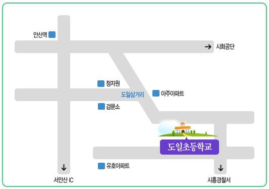 도일초등학교 오시는길 지도, 아래 주소 및 연락처 참조